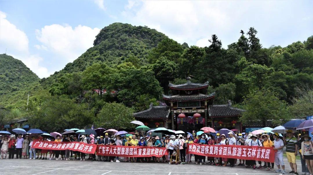 广西贺州市跨省旅游重启开放暨广东千人大型旅游团队首发团欢迎仪式在玉石林成功启动
