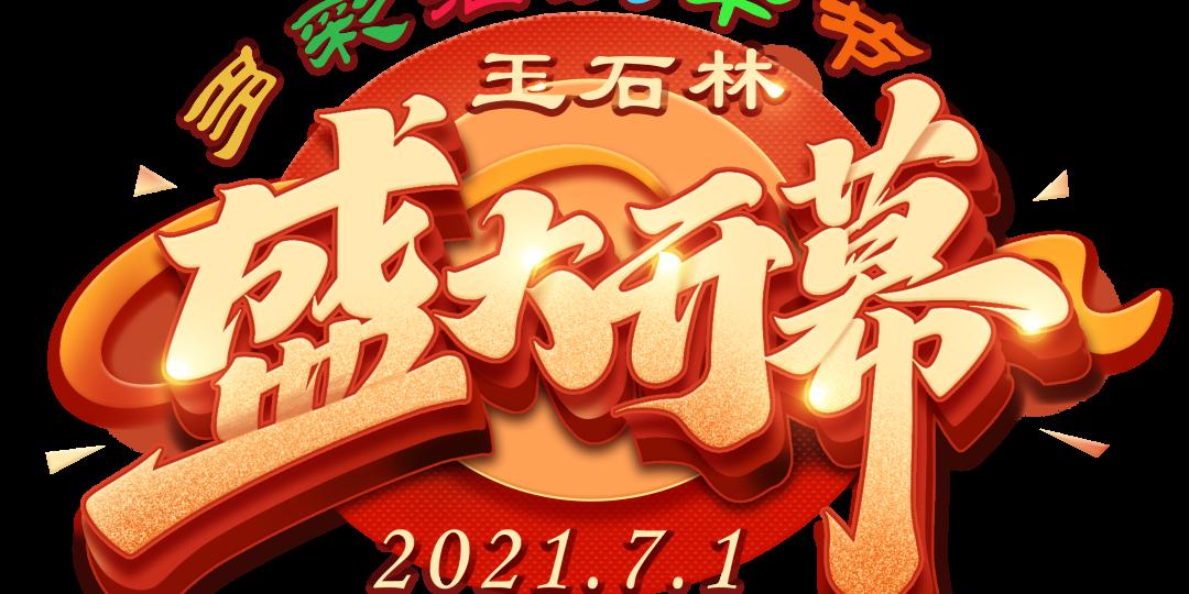 玉石林景区多彩油纸伞节7月1日盛大开幕啦,门票低至0元